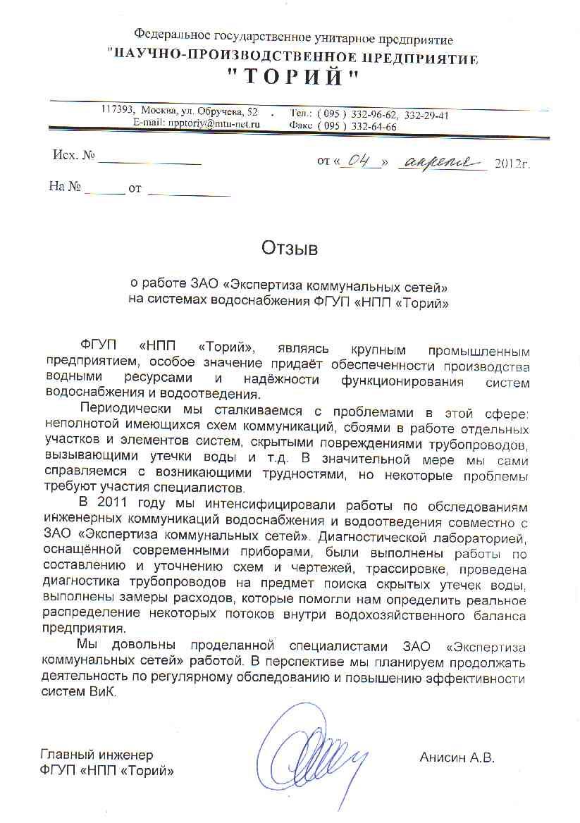 http://utechkinet.ru/CMS/_files/12522.jpg